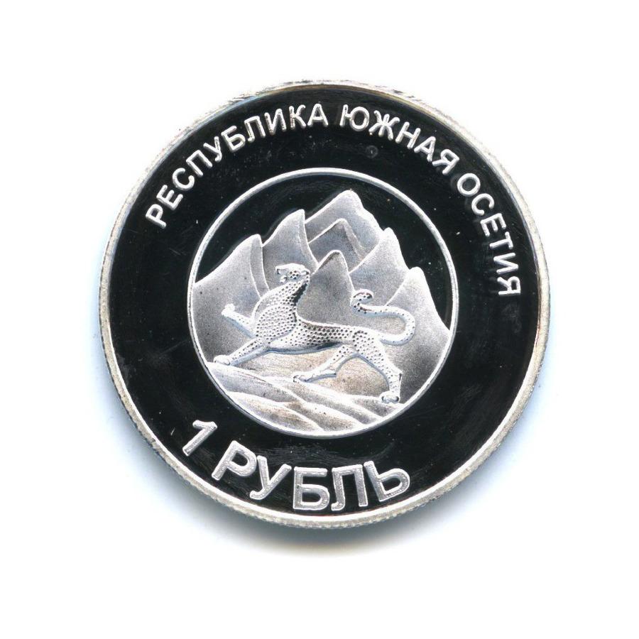 Жетон «1 рубль 2013 - Даниэль Ортега, Республика Южная Осетия»
