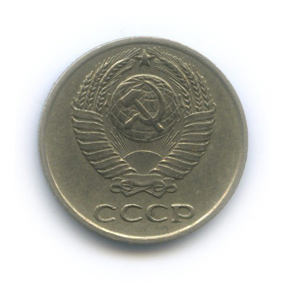 10 копеек 1969 года (СССР)