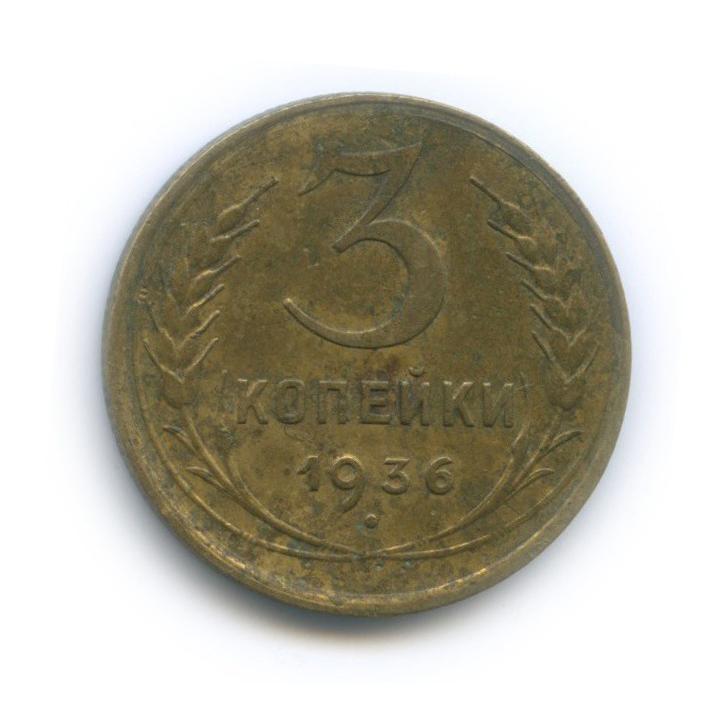 3 копейки 1936 года (СССР)