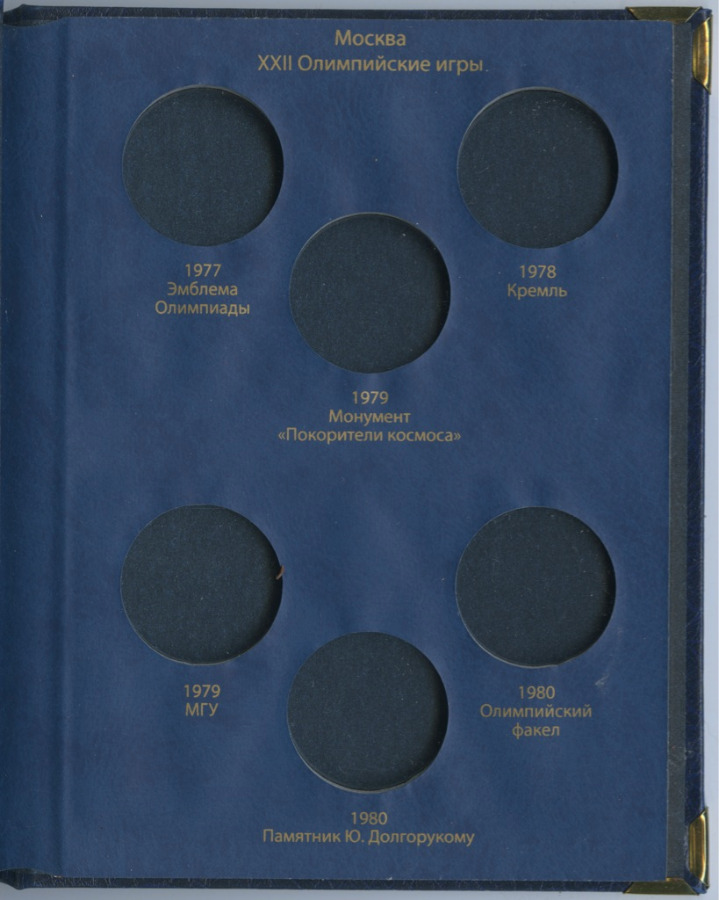 Альбом для монет 1 рубль «Олимпийские игры, Москва 1980» (Россия)