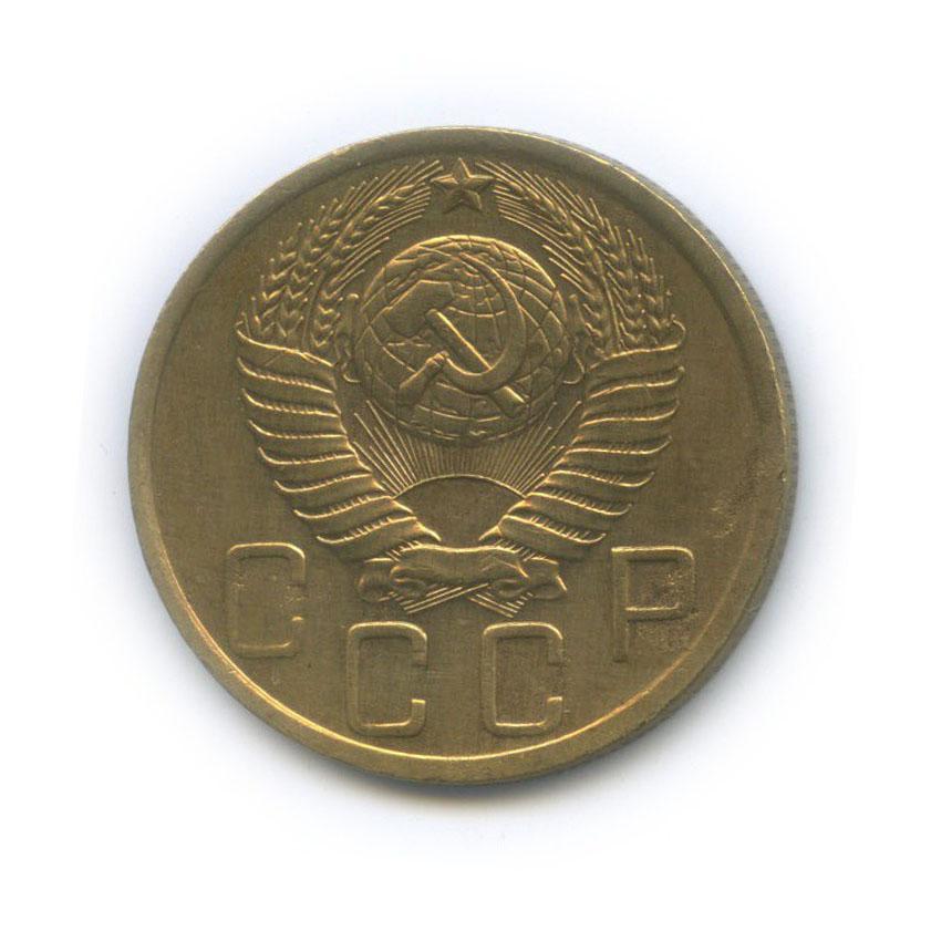 5 копеек 1948 года (СССР)