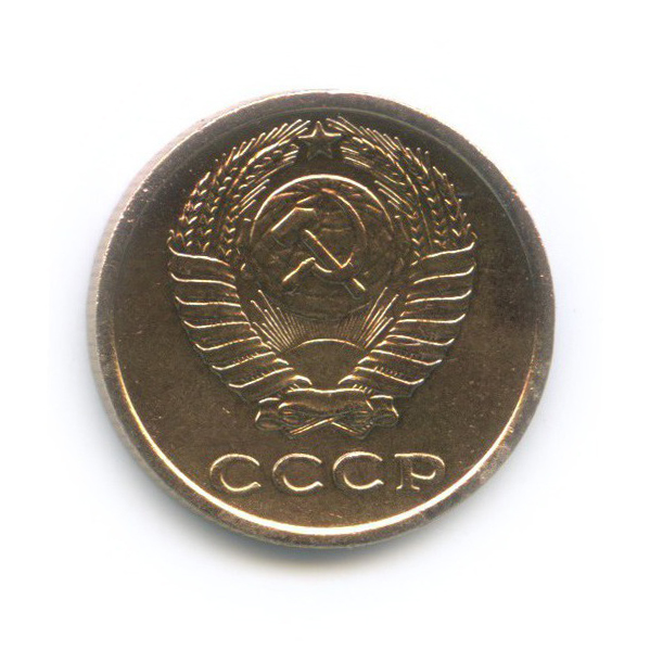 2 копейки 1965 года (СССР)