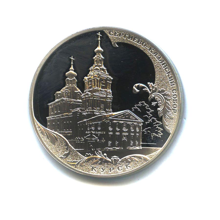 3 рубля - Сергиево-Казанский собор 2011 года СПМД (Россия)
