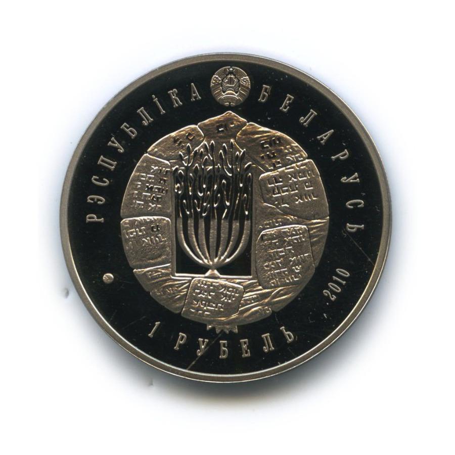 1 рубль — Иудаизм - Воложинская иешива 2010 года (Беларусь)
