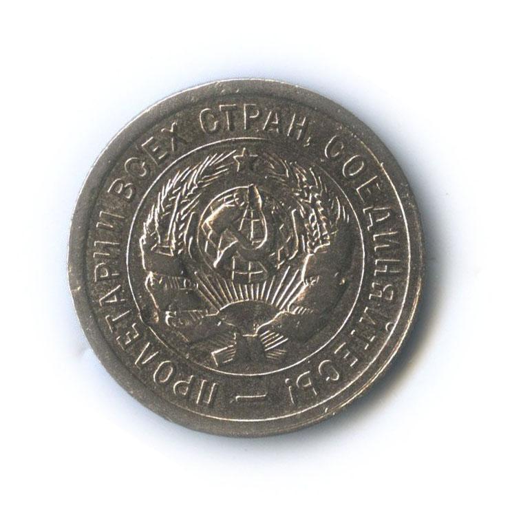 20 копеек (брак - разворот аверс/реверс 45 градусов) 1931 года (СССР)
