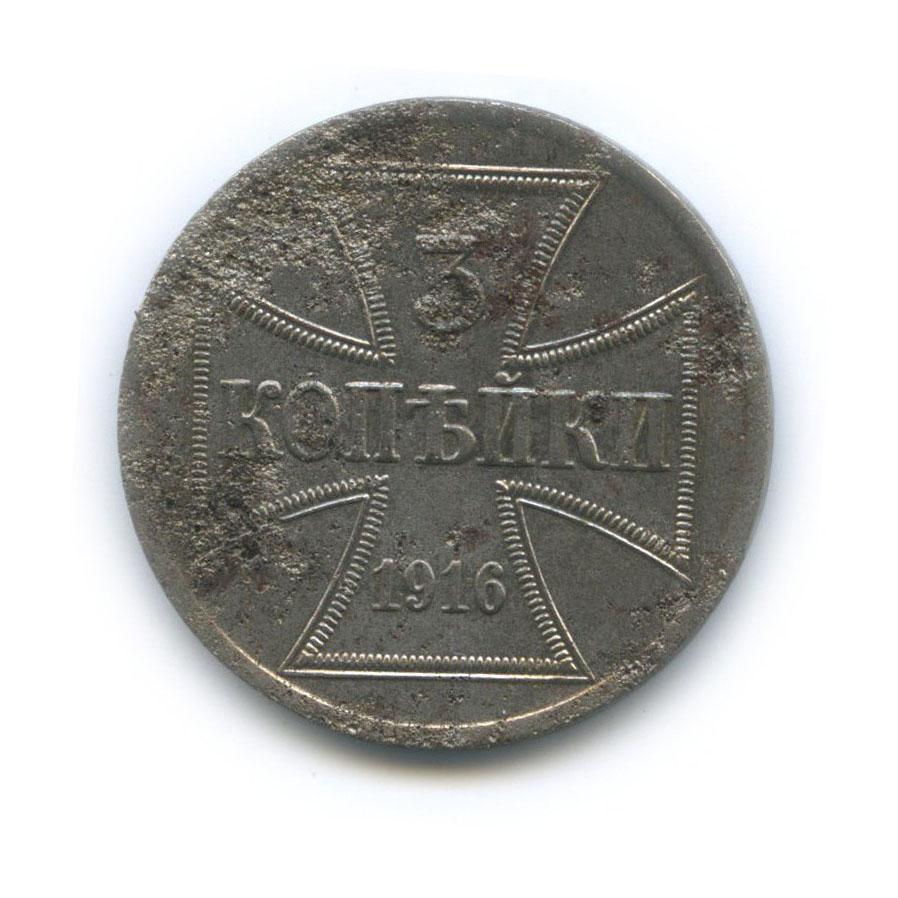 3 копейки (немецкая оккупация) 1916 года (Германия)
