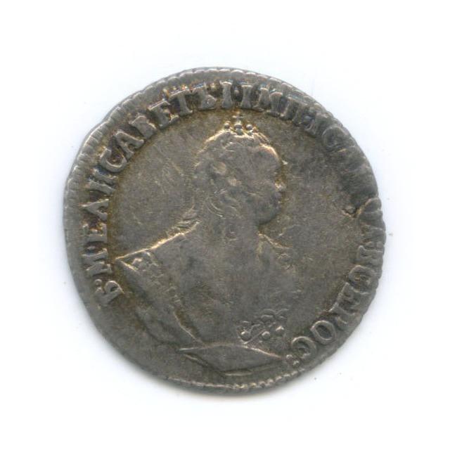 Гривенник (10 копеек) 1746 года (Российская Империя)