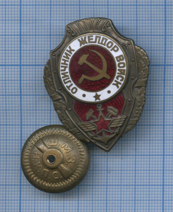 Знак «Отличник железнодорожных войск»
