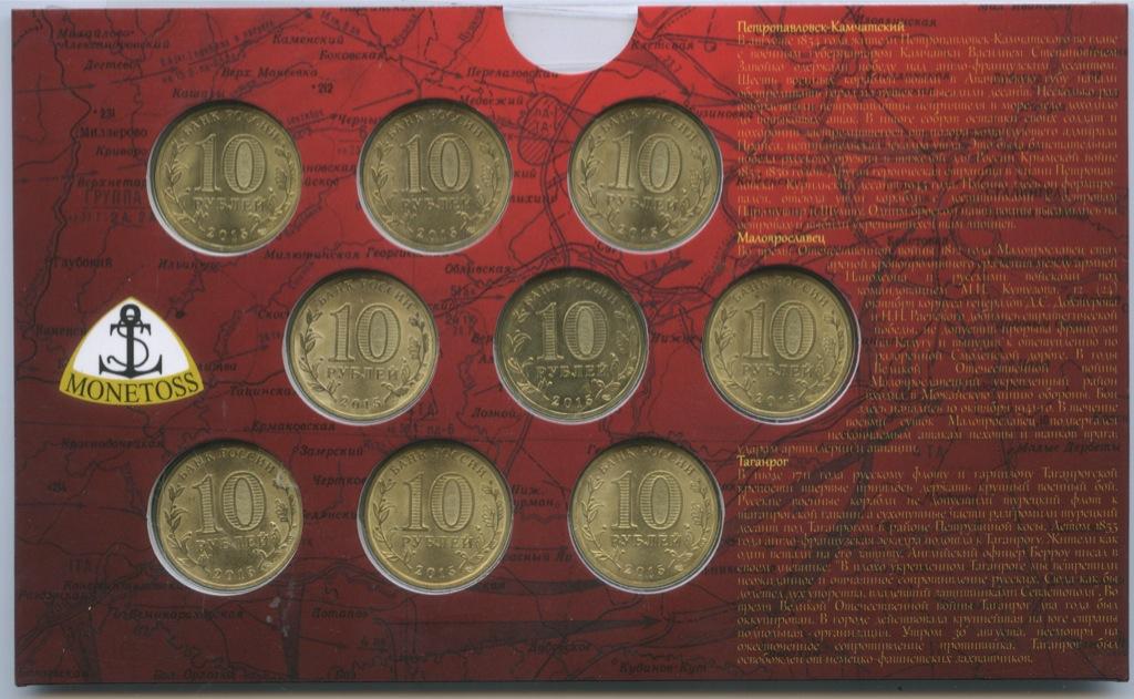 Набор монет 10 рублей «Города воинской славы» (вальбоме) 2015 года (Россия)