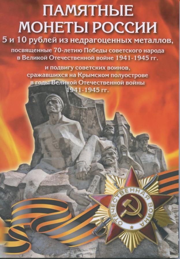 Альбом для монет 5 рублей, 10 рублей «70-летие Победы вВеликой Отечественной войне 1941-1945 гг.» (Россия)