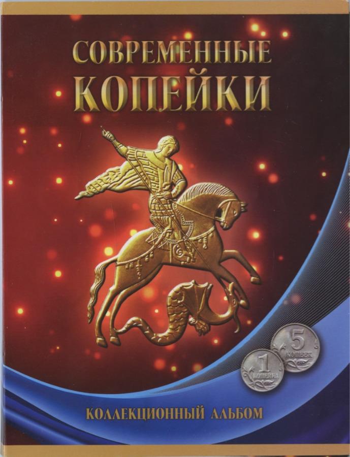 Набор монет 1 копейка, 5 копеек вальбоме «Современные копейки» (1997-2009, 2014) С-П, М (Россия)