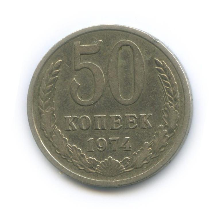 50 копеек 1974 года (СССР)