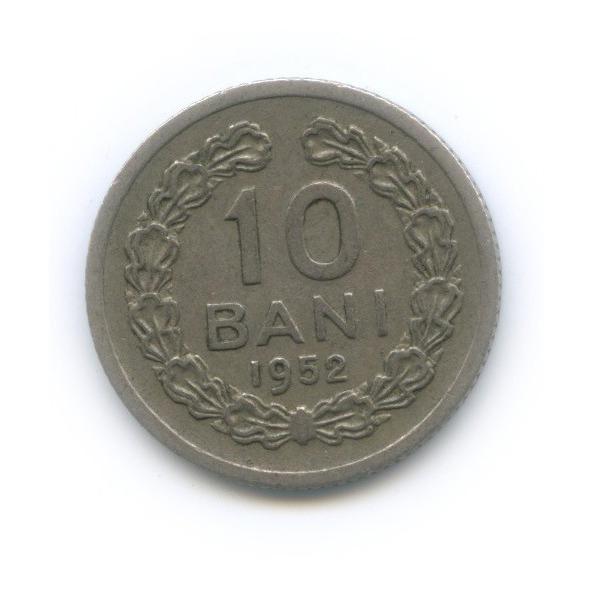 10 бани 1952 года (Румыния)