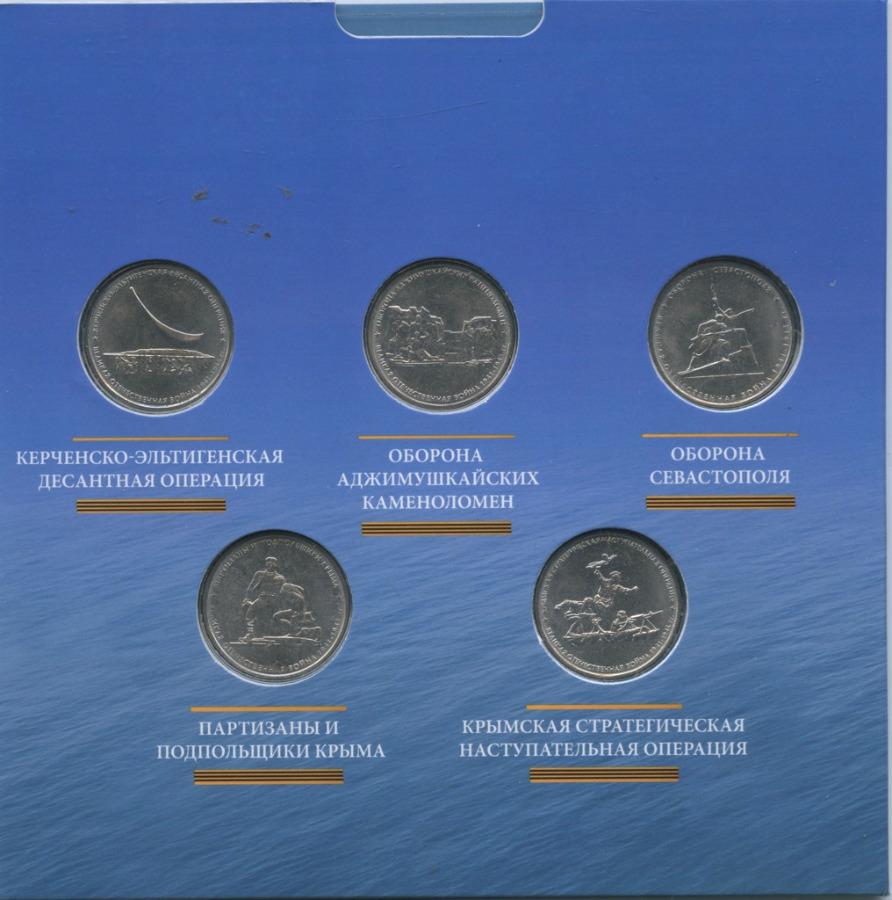 Набор монет 5 рублей вальбоме «Освобождение Крыма» 2015 года ММД (Россия)