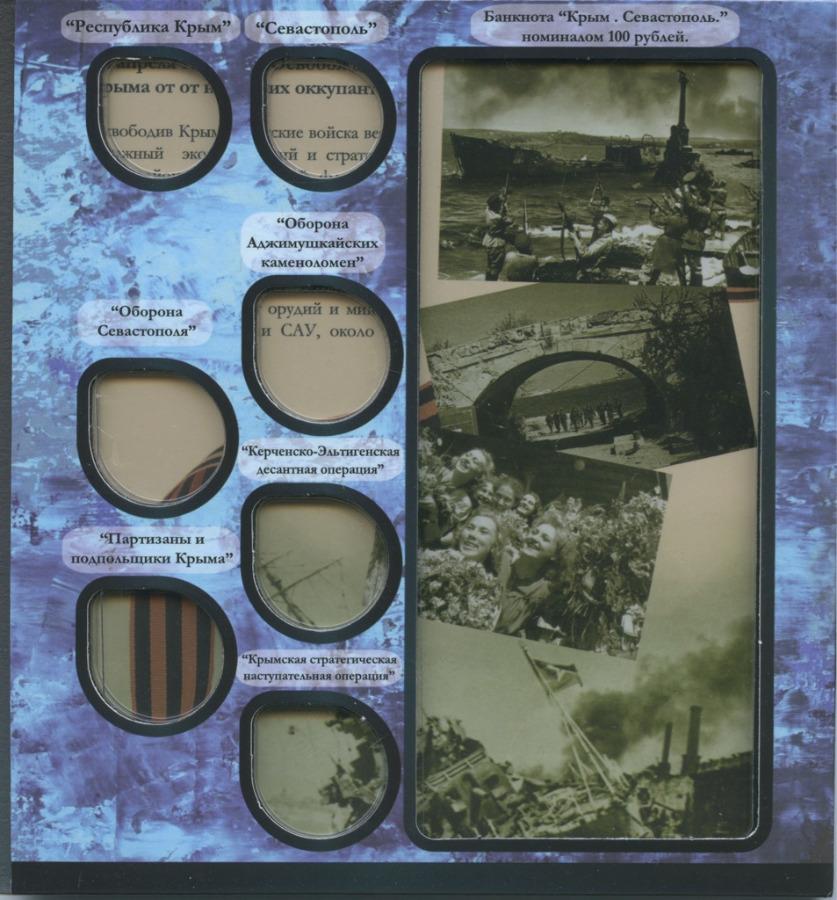 Альбом для монет «Крым - Севастополь» (Россия)