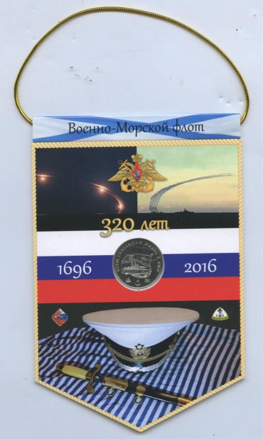 Жетон «320 лет Военно-морскому флоту» (открытка-вымпел) 2016 года ММД (Россия)