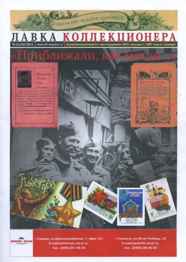 Журнал «Лавка коллекционера», выпуск №2 (76 стр.) 2015 года (Россия)