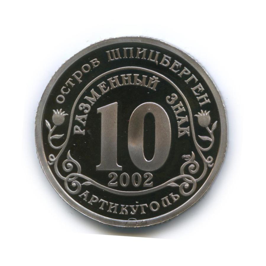 Жетон «10 разменных знаков 2002 - Наводнение. ЮгРоссии, Шпицберген, Арктикуголь» СПМД (Россия)