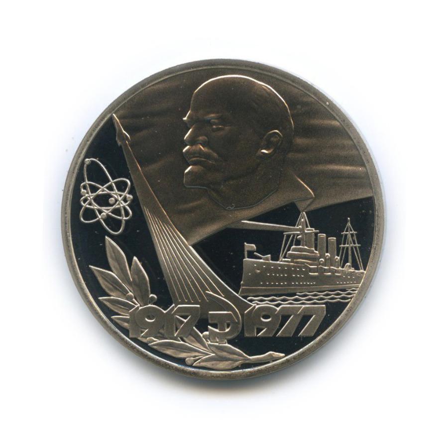 1 рубль — 60 лет Советской власти (новодел) 1977 года (СССР)