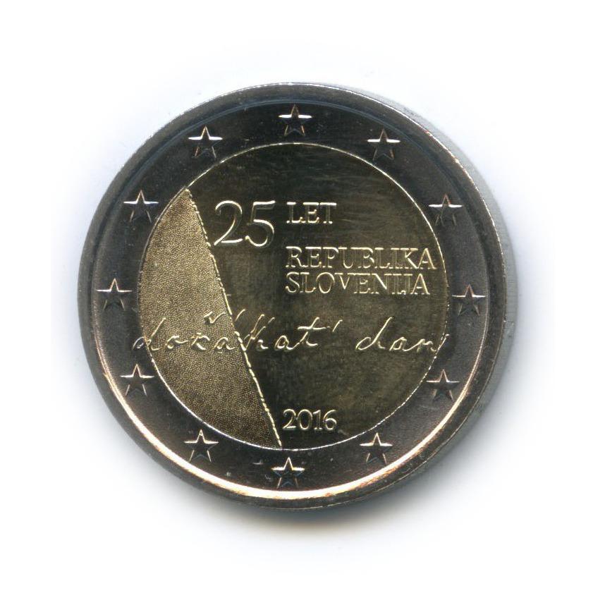 2 евро - 25-летие независимости Словении 2016 года (Словения)