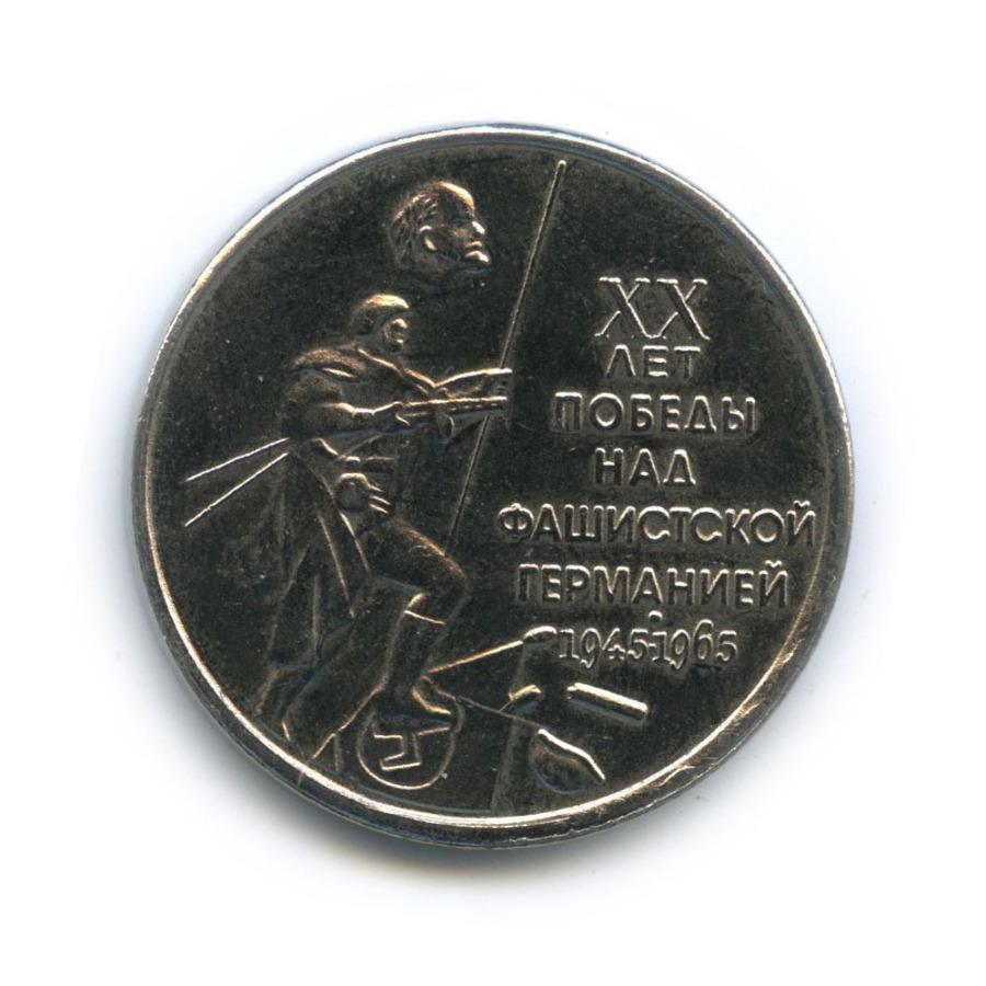 Жетон «1 рубль 1965 - XXлет победы над фашистской Германией»