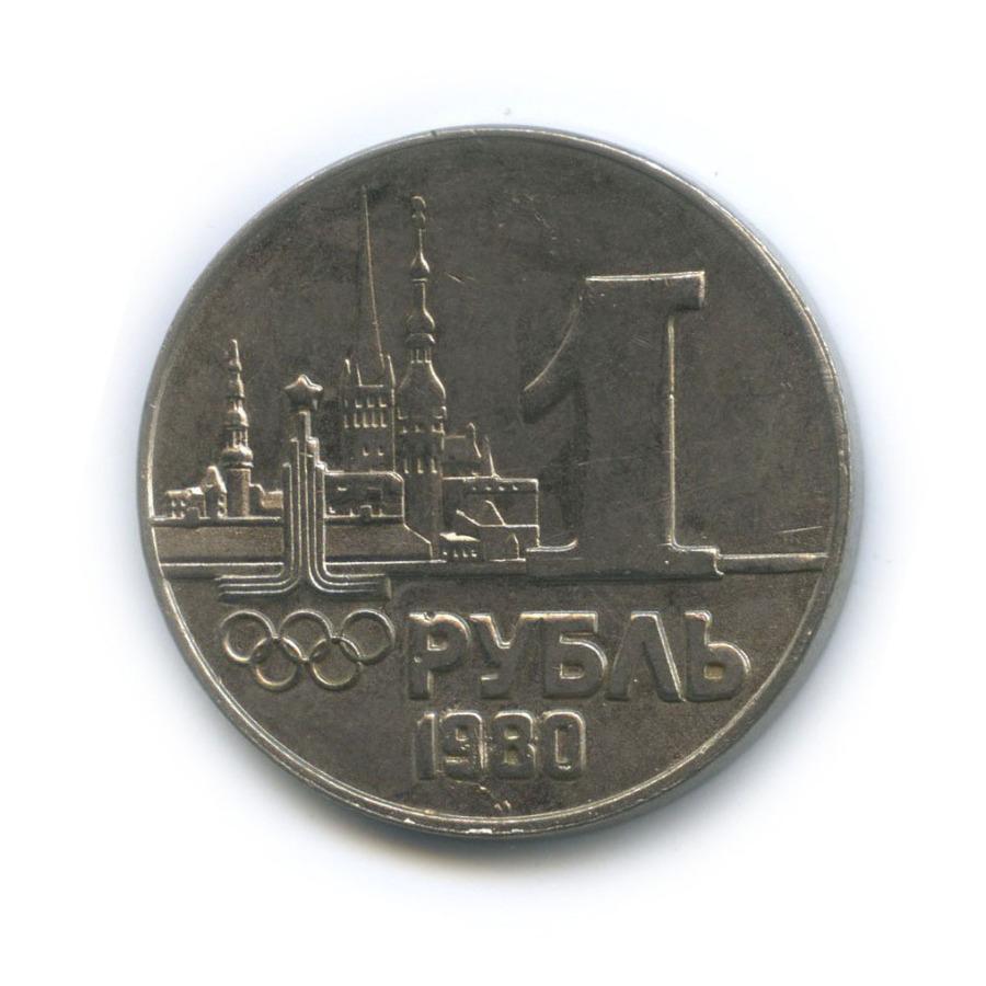 Жетон «1 рубль - 1980, СССР»