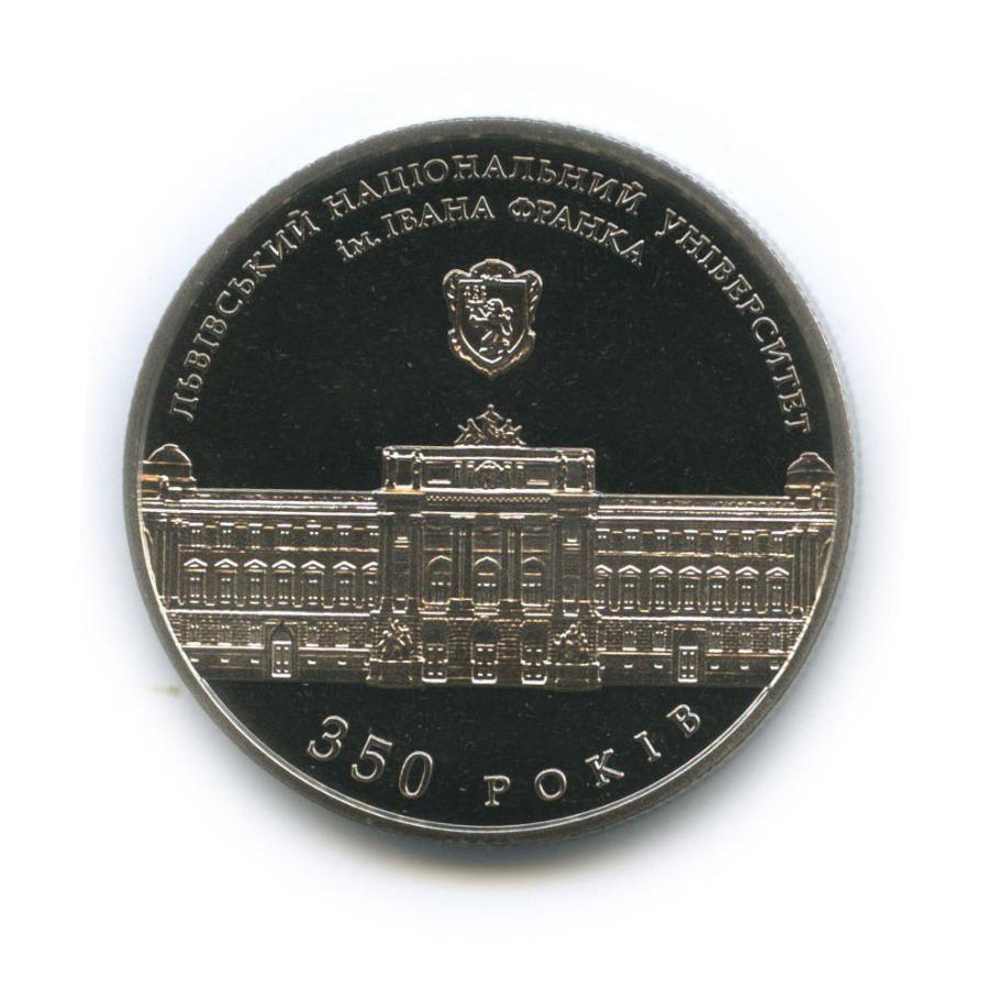 2 гривны — 350 лет Львовскому национальному университету им. И. Франко 2011 года (Украина)