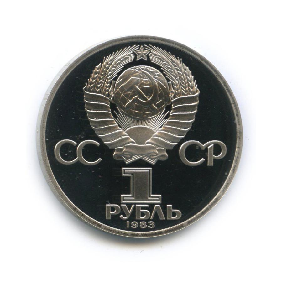 1 рубль — 20 лет содня полёта первой женщины-космонавта В. Терешковой вкосмос (новодел) 1983 года (СССР)