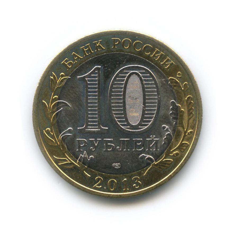 10 рублей — Российская Федерация - Республика Северная Осетия (Алания), редкий гурт 2013 года (Россия)