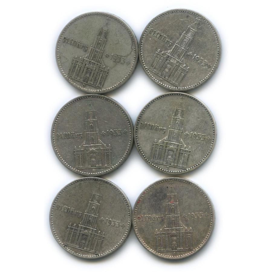 Набор монет 2 рейхсмарки — 1 год нацистскому режиму, Гарнизонная церковь вПотсдаме (разные монетные дворы) 1934 года (Германия (Третий рейх))
