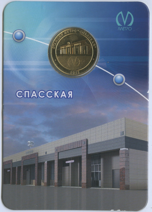 Жетон метрополитена «Станция метро «Спасская» 2013 года (Россия)