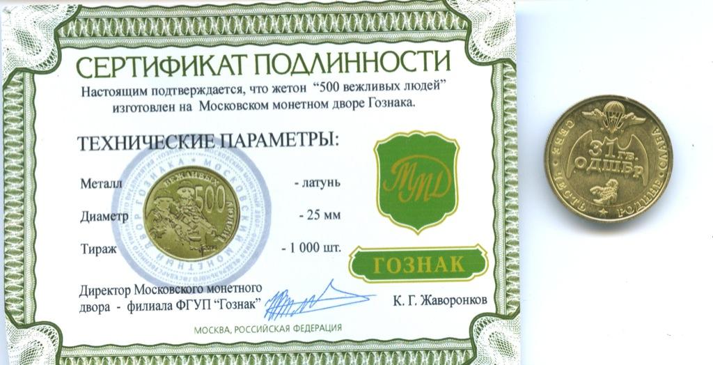 Жетон «500 вежливых людей» (ссертификатом) ММД (Россия)