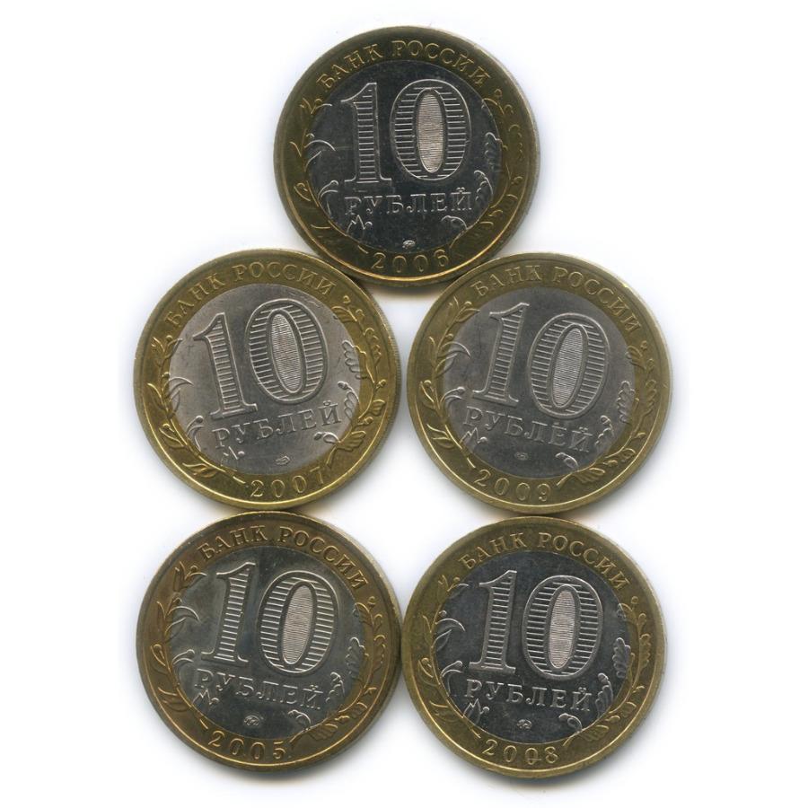 Набор монет 10 рублей — Российская Федерация - Области иреспублики 2005-2009 (Россия)