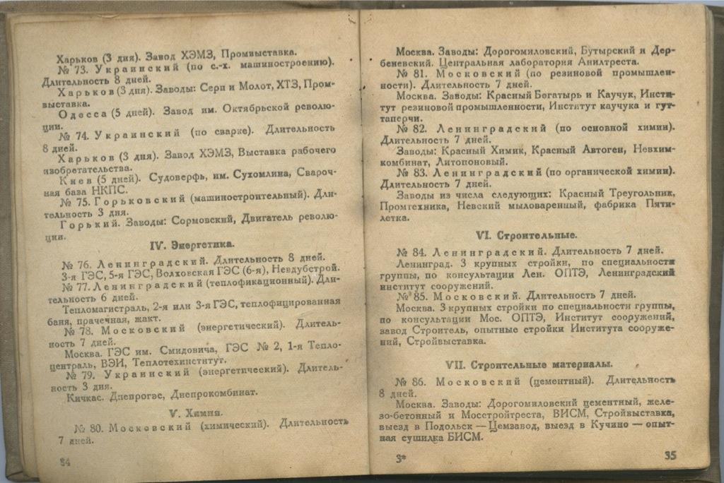 Книга «Спутник студента», Ленинград (159 стр.) 1934 года (СССР)