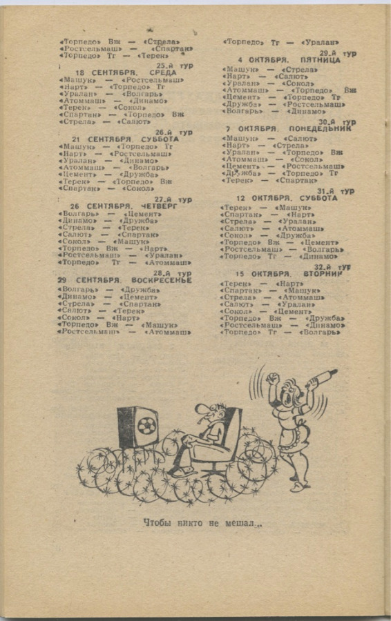 Справочник-календарь «Футбол», издательство «Молот», Ростов-на-Дону (62 стр.) 1985 года (СССР)