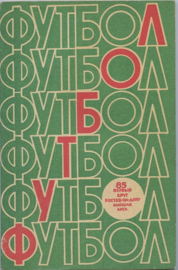 Справочник-календарь «Футбол», издательство «Молот», Ростов-на-Дону (127 стр.) 1985 года (СССР)