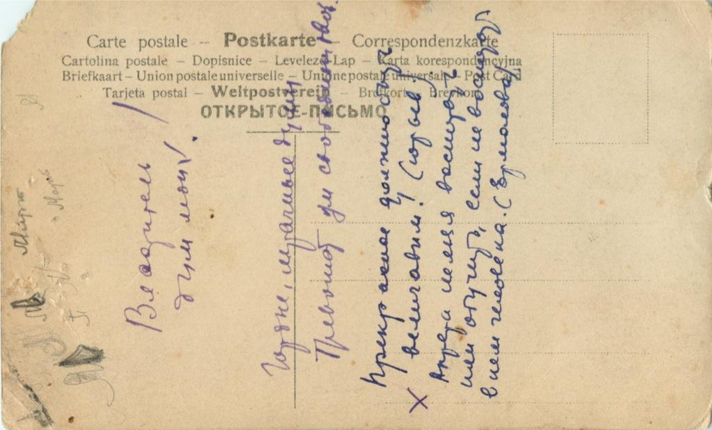 Карточка почтовая «Мефистофель» (Российская Империя)