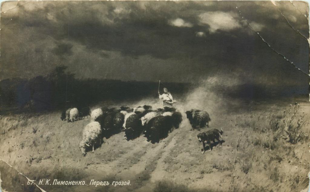 Карточка почтовая «Перед грозой» (Российская Империя)