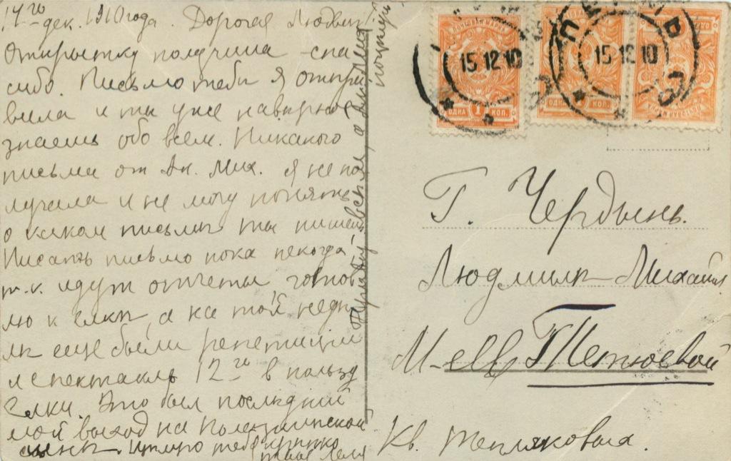 Карточка почтовая «Одинокая» 1910 года (Российская Империя)