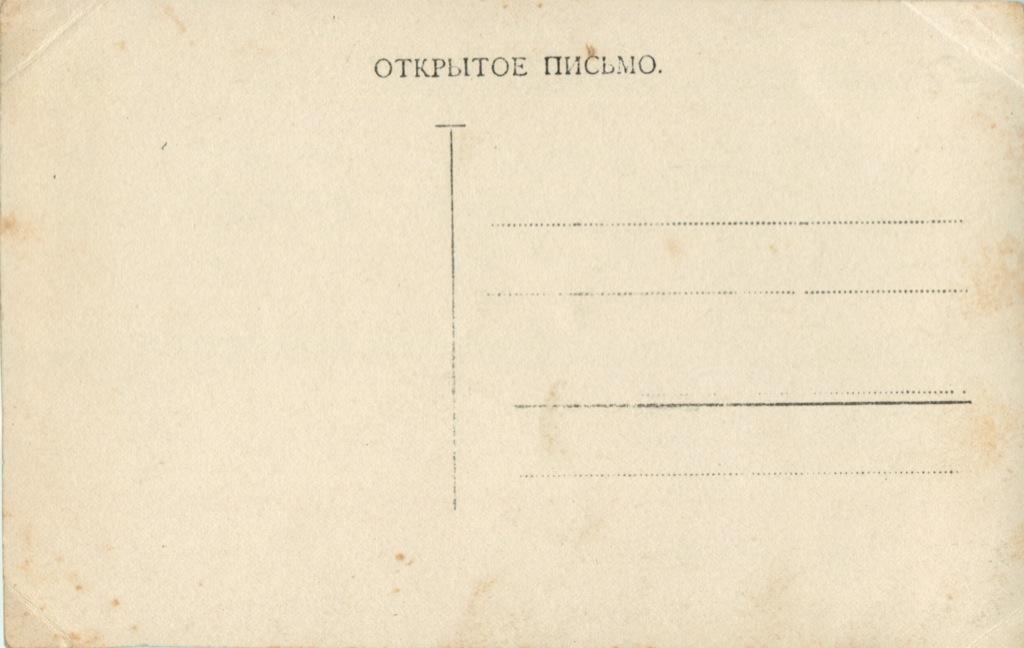 Карточка почтовая «Монна Ванна» (Российская Империя)