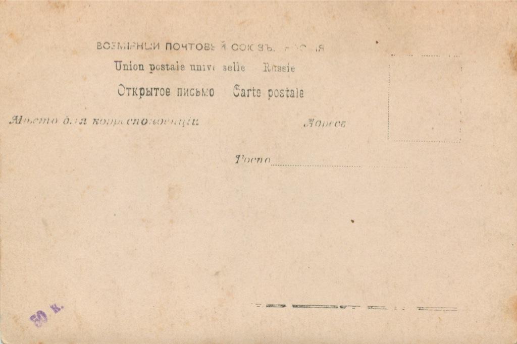 Карточка почтовая «Священная обитель» (Российская Империя)