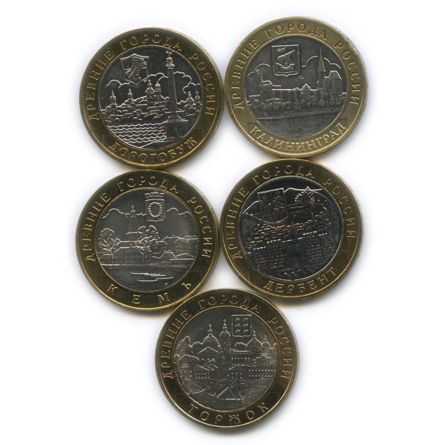 Набор монет 10 рублей - Древние города России 2002-2006 СПМД, ММД (Россия)