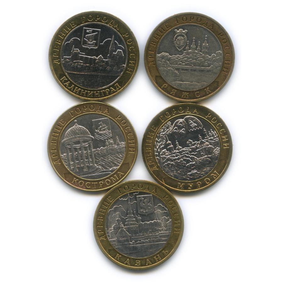Набор монет 10 рублей - Древние города России 2002-2005 СПМД, ММД (Россия)