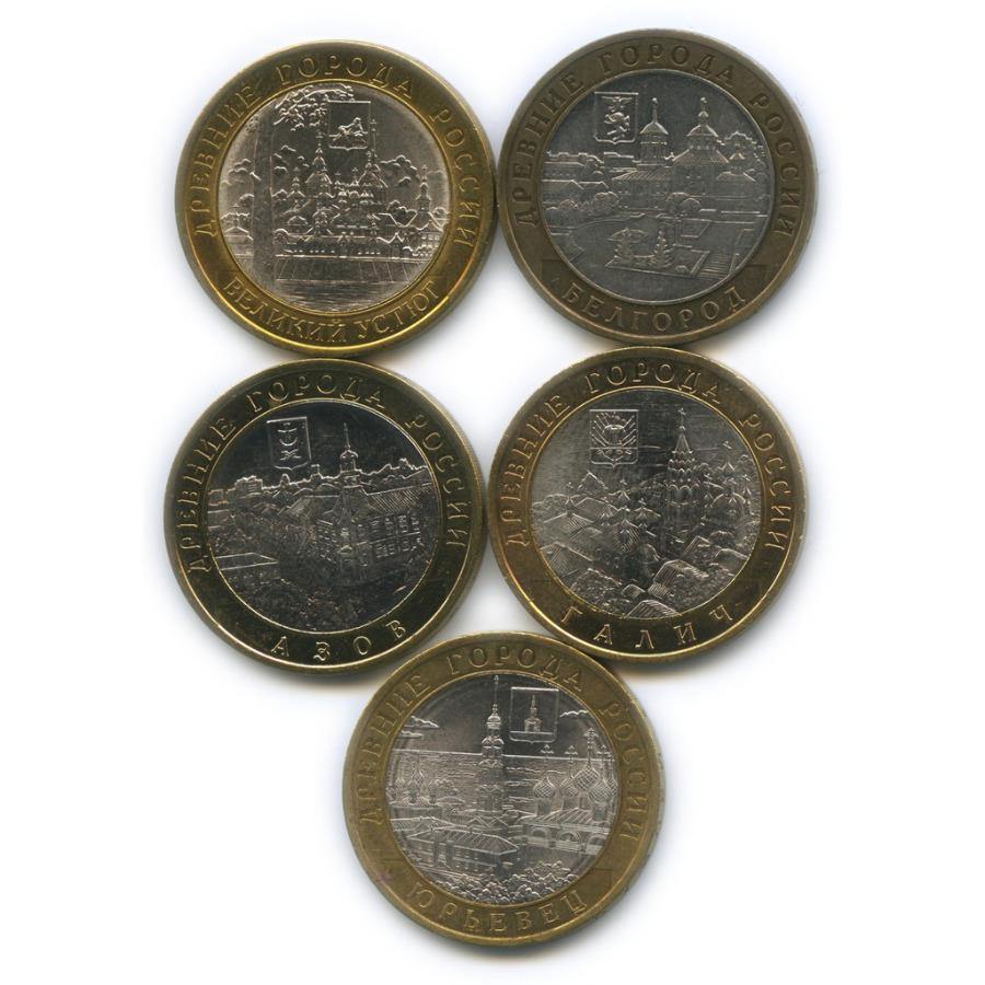 Набор монет 10 рублей - Древние города России 2006-2010 СПМД, ММД (Россия)