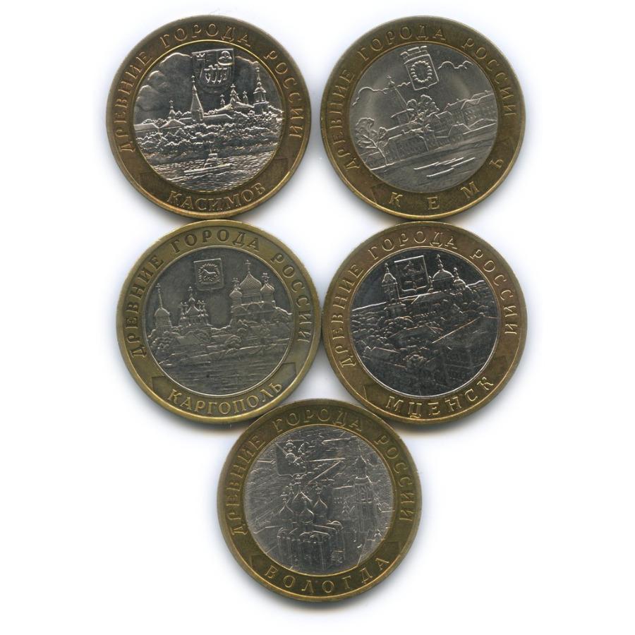 Набор монет 10 рублей - Древние города России 2003-2007 СПМД, ММД (Россия)