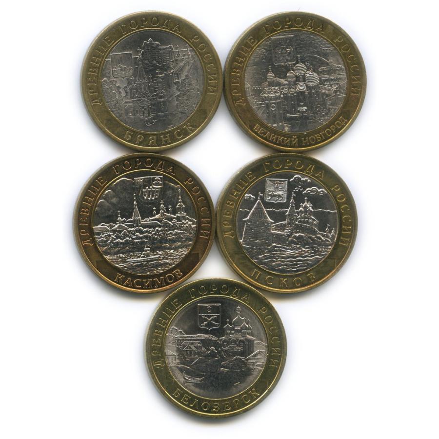 Набор монет 10 рублей - Древние города России СПМД, ММД (Россия)