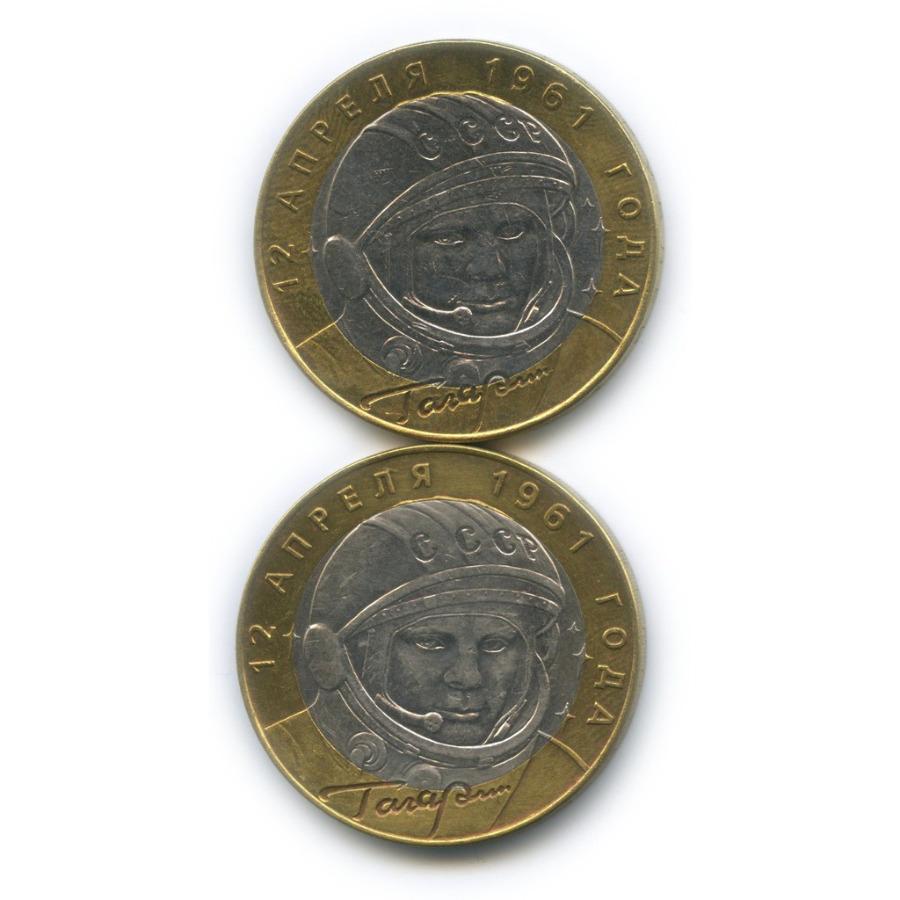 Набор монет 10 рублей — 40 лет космического полета Ю. А. Гагарина 2001 года СПМД (Россия)