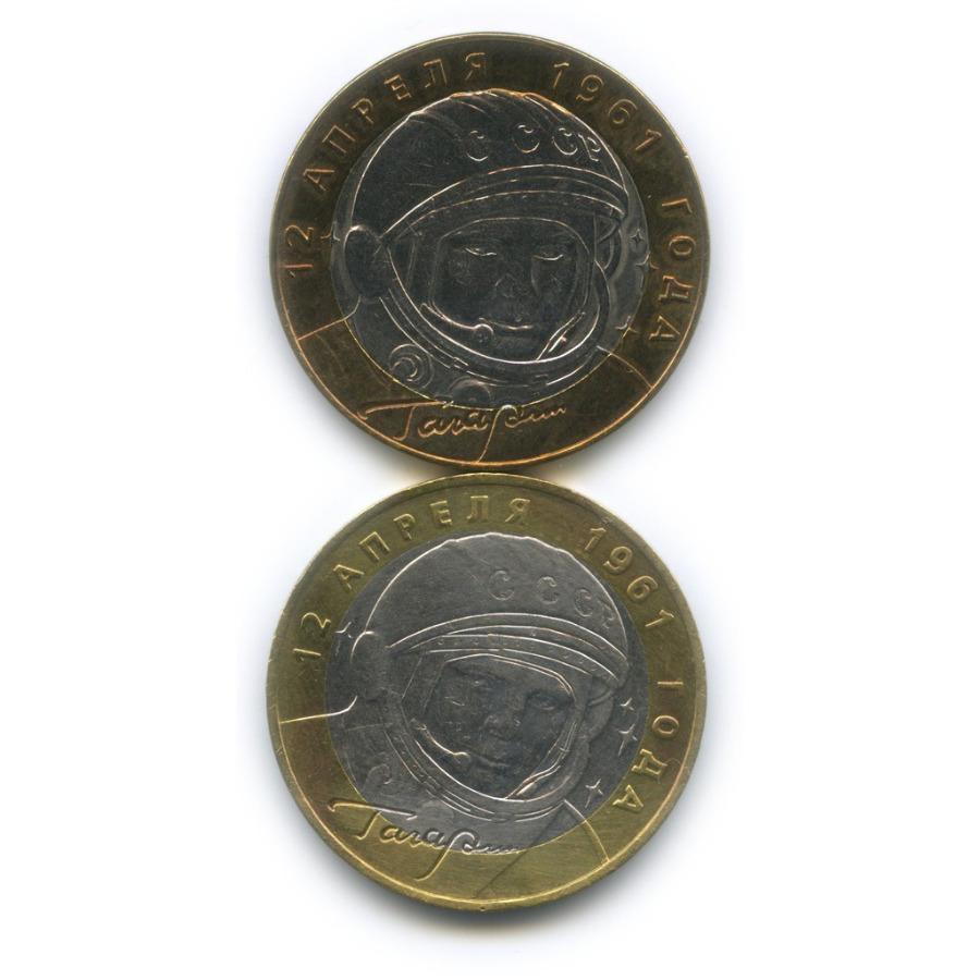 Набор монет 10 рублей — 40 лет космического полета Ю. А. Гагарина 2001 года СПМД, ММД (Россия)