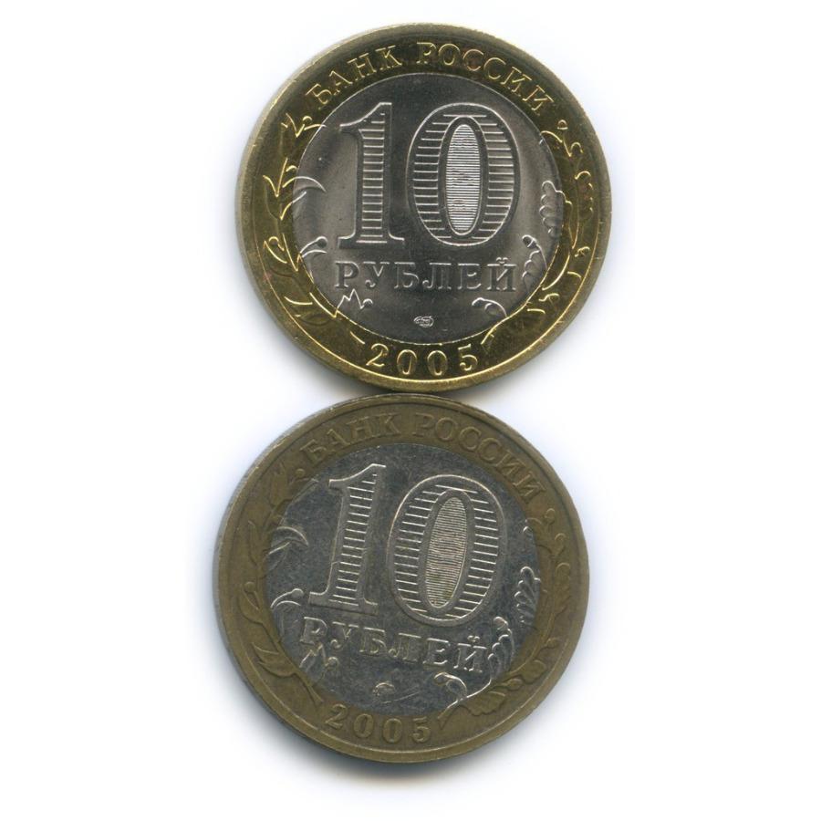 Набор монет 10 рублей — 60-я годовщина Победы вВеликой Отечественной войне 1941-1945 гг 2005 года СПМД, ММД (Россия)