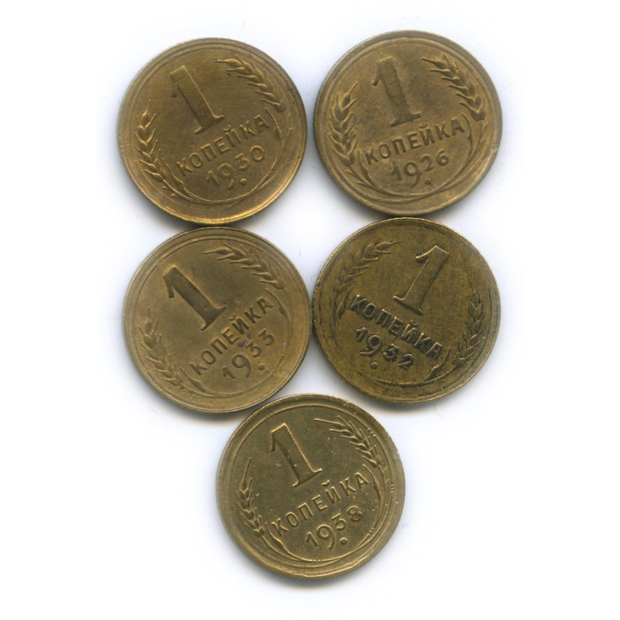 Набор монет 1 копейка (СССР)